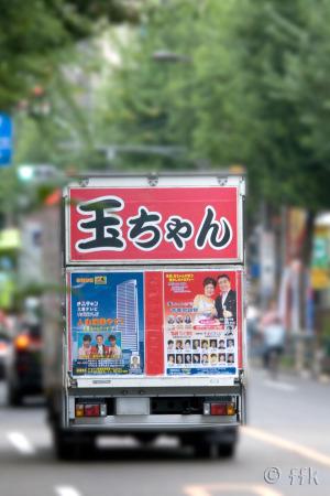 20080911tamachan